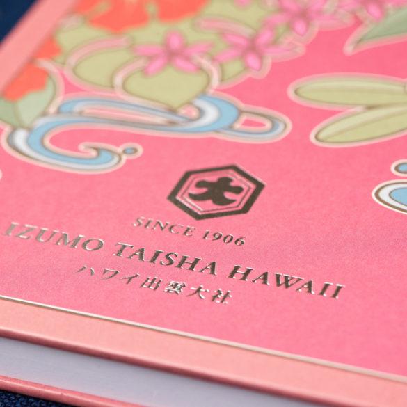 Hawaii Izumo Saisha goshuin-cho