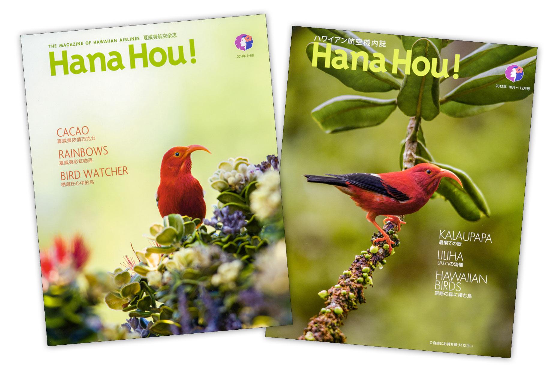 Hana Hou! Magazine (Iiwi)