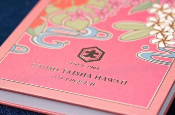 Hawaii Izumo Taisha goshuin-chō